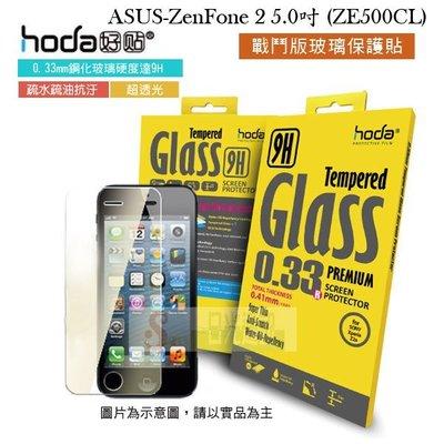 s日光通訊@HODA-GLA ASUS ZenFone 2 5.0吋 ZE500CL 戰鬥版 防爆鋼化玻璃保護貼/保護膜