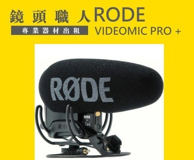 ☆ 鏡頭職人☆(  滑軌 出租 ) ::::  RODE VideoMic PRO + 指向性麥克風 台北市 板橋 楊梅
