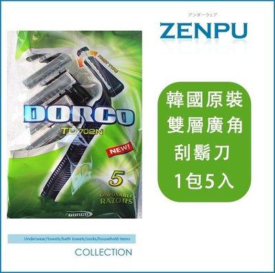 【ZENPU】韓國原裝DORCO雙層廣角輕便刀-5入(刮鬍刀剃毛刀除毛刀)TG702-5