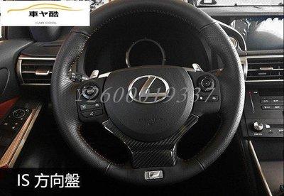 車ヤ酷 ⚡ LEXUS IS 方向盤 IS200 IS250 IS300H 碳纖 換檔 碳纖維 F SPORT 撥片 置物
