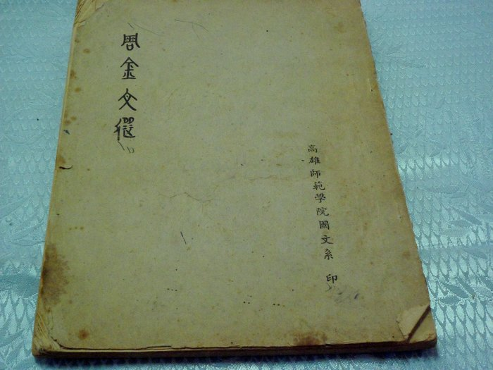 紅色小館A01~~周金文偃_高雄師範學院國文系印