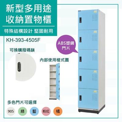 萬用收納📦 大富 KH-393-4505F 新型多用途收納置物櫃 鞋櫃 衣櫃 辦公用品 學校 公文櫃 組合櫃 檔案櫃