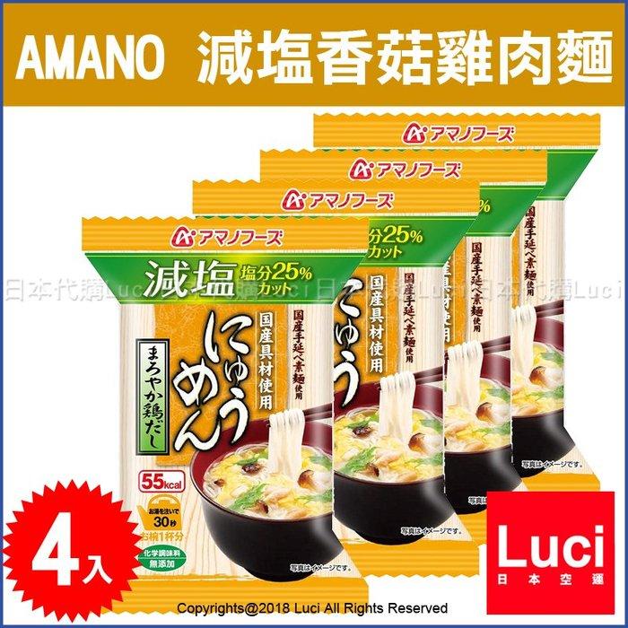 天野實業 AMANO 減塩 香菇雞肉麵 沖泡式 新款 4包入 隨身包 上班族 少鹽 LUCI日本代購