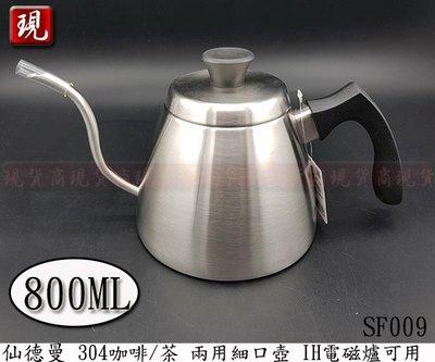 【現貨商】SADOMAIN 仙德曼 304不銹鋼 咖啡&茶用兩用細口壺 SF009 咖啡壺 泡茶壺 銀色