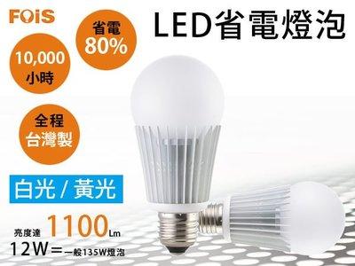 (可超取) HappyLife【SV3654】台灣製造 FOIS 高流明12W LED燈泡 白光黃光