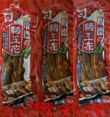 ☆【台灣美食名產】㊣台灣優良企業品質獎順德蔗燻特製豬五花臘肉(重量400±15公克/包)cyj369