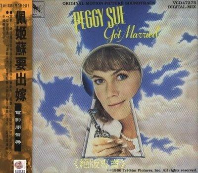 《絕版專賣》佩姬蘇要出嫁 / Peggy Sue Got Married 電影原聲帶 (側標完整.無IFPI)