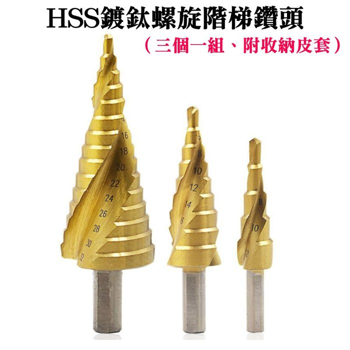 ✨艾米精品🎯[299特賣]HSS鍍鈦螺旋階梯鑽頭(三個一組、附收納皮套)🌈可鑽白鐵 階梯鑽尾 梯型圓穴鑽 開孔器