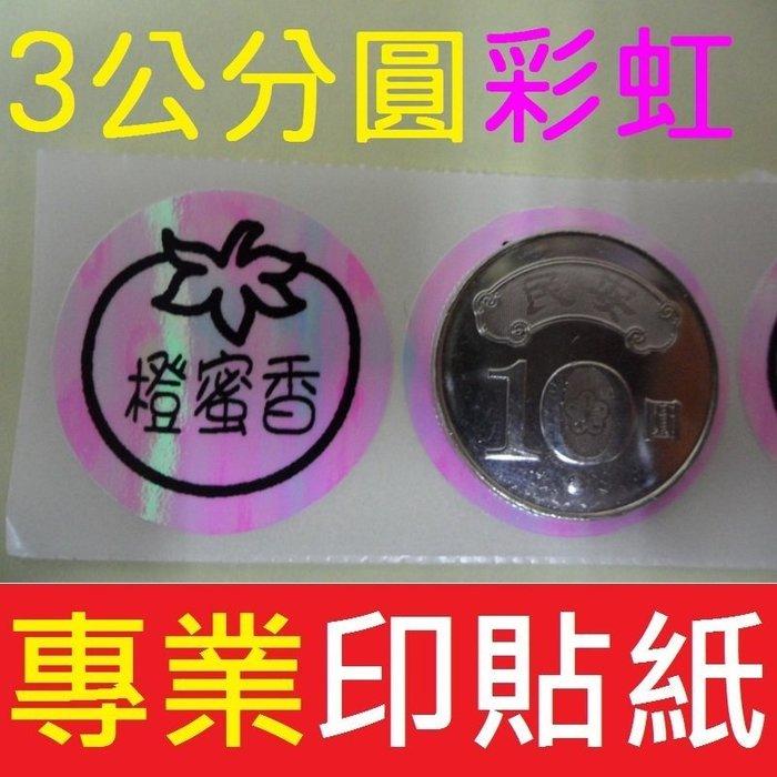 30mm圓彩虹膜500張500元台北高雄印貼紙工商貼紙廣告貼紙姓名貼紙TTP-345條碼機貼紙機標籤機印圖案貼紙品名貼紙
