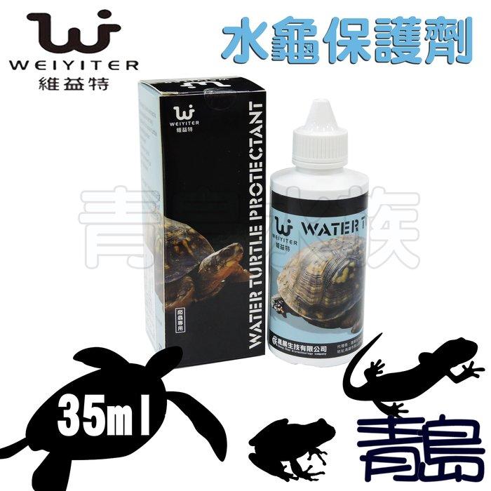 CT。。。青島水族。。。RP0010台灣WEIYITER維益特-水龜保護劑 水質調節 營養劑 巴西龜 澤龜==35ml