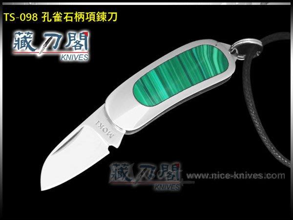 《藏刀閣》MOKI-TS-098 孔雀石柄項鍊刀