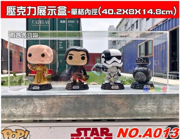 【積木城市】A013 滑門壓克力展示盒 FUNKO POP 英雄 星際大戰 收藏 玩具 公仔 收藏 防塵 收納盒 展示盒