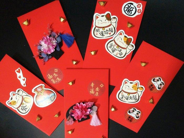 5贈1 新年 乾燥花  宮廷風  招財貓 達摩不倒翁  えんぎもの 緣起物 手工紅包袋  創意紅包袋  朵希幸福烘焙