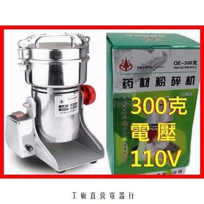 【工廠直營】(台灣110V)藥材粉碎機 五穀磨粉機 中藥粉碎機 300克HF-DQ4296