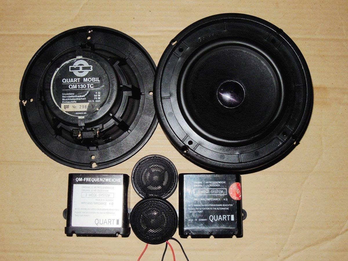 德製 MB QUART QM-130 TC 5.25吋分音喇叭含分音器.高音喇叭