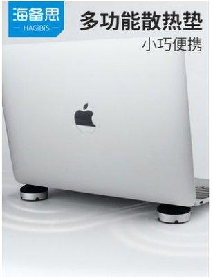筆記本電腦支架散熱腳墊底座墊高蘋果macbook散熱器架子矽膠增高墊桌面墊高便攜托架腳腿