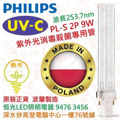 Philips 飛利浦 PL-S 2P 9W UV-C 紫外光消毒殺菌專用管 原裝正貨 波蘭製造 實店經營