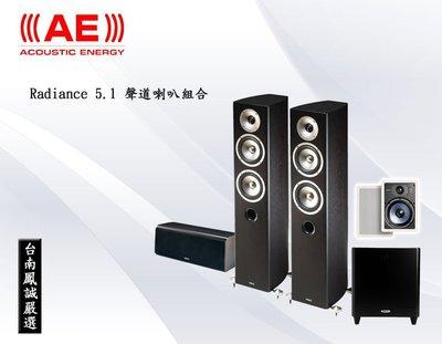 ~台南鳳誠音響~超值劇院喇叭組合 AE Radiance 5.1聲道喇叭組合~來電優惠價~