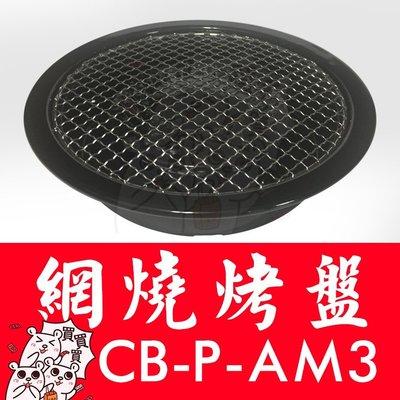 『北極熊倉庫』【日本原裝】岩谷 Iwatani 圓形網狀烤肉盤 CB-P-AM3適用於CB-AH-41