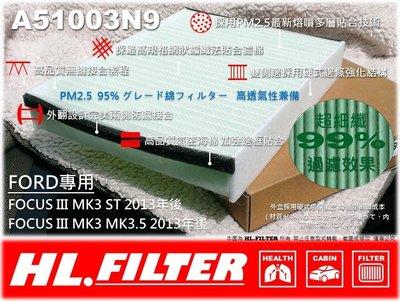 HL】FORD 福特 FOCUS III MK3 3.5 原廠型 超細纖 冷氣濾網 空調濾網 空氣濾網 非 活性碳 3M