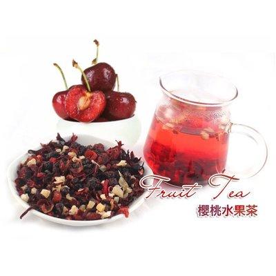 櫻桃水果茶 歐洲果粒茶 水果茶 300公克160元 無咖啡因 下午茶早茶 【全健健康生活館】