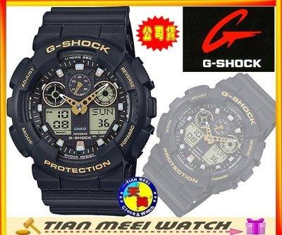 【台灣CASIO原廠公司貨】【下殺↘超低價】【天美鐘錶店家直營】G SHOCK GA-100GBX-1A9 抗磁運動錶
