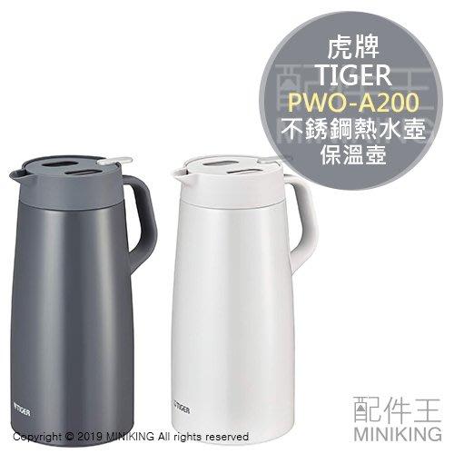 日本代購 空運 TIGER 虎牌 PWO-A200 不銹鋼 熱水壺 保溫壺 2L 保溫 保冰 廣口壺 茶壺 真空斷熱
