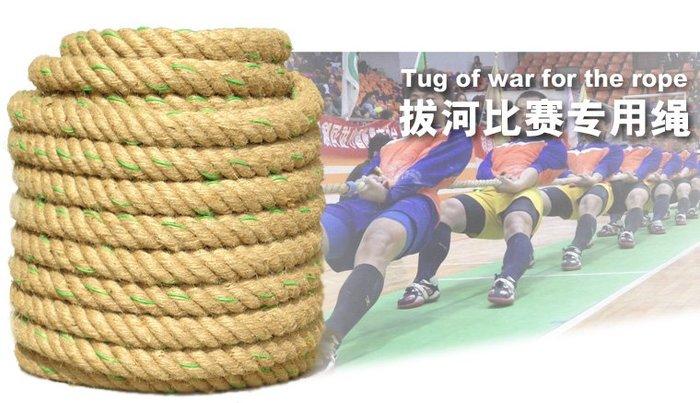 加粗麻繩拔河繩30米20米棉健身繩子成人兒童力量訓練戰斗繩甩大繩 【優の館】
