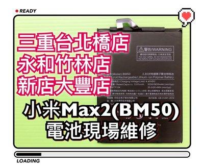 三重/永和/新店【蘋果電信】送工具 小米MAX2 內建電池 小米MAX2 電池 BM50 維修 換電池