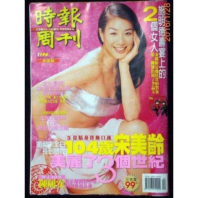 【9九 書坊】時報周刊 No.1196 賀歲號│宋美齡美麗了三個世紀 施明德 陳履安