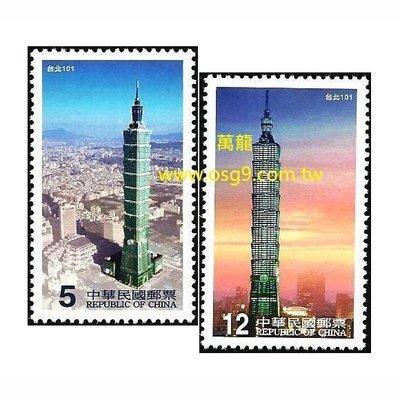 【萬龍】(923)(特484)台北101郵票2全(專484)上品