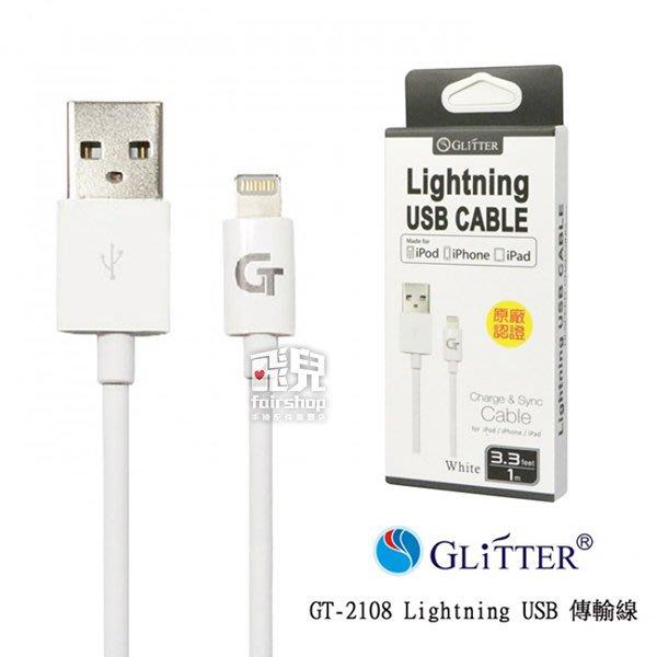【飛兒】Glitter 宇堂 GT-2108 iPhone Lightning 充電線 充電線 快速充電 傳輸線 (G)