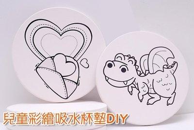 轉印王 DIY 吸水杯墊 兒童 創意 彩繪 馬克杯 著色 陶瓷