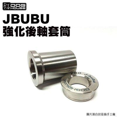 JBUBU 後軸強化套筒 惡搞手工廠 DOG HOUSE JBUBU