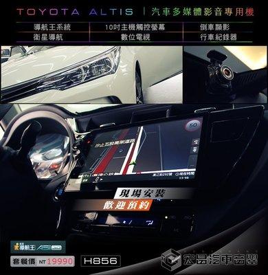 【宏昌汽車音響】TOYOTA ALTIS 升級 10吋汽車多媒體影音導航系統 觸控 導航 行車 倒車… H856