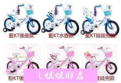 Hello Kitty 12寸14寸16寸18寸兒童自行車輔助輪單車38歲童車男女孩兒童腳踏車 14吋