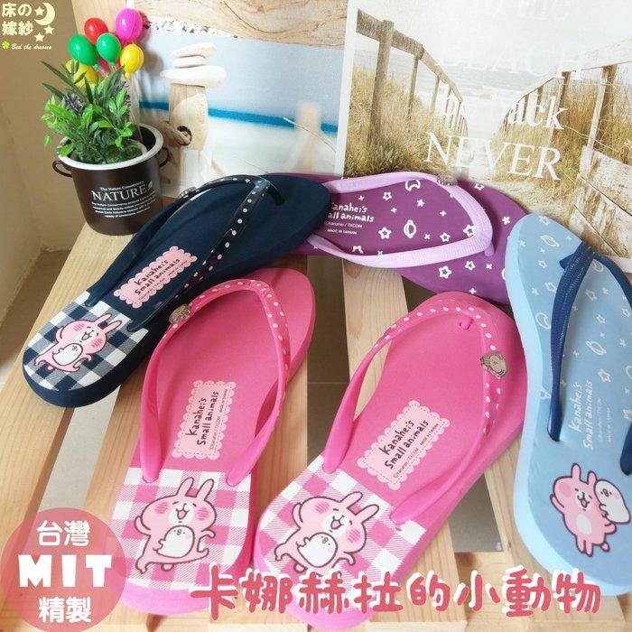 🐇日本正版授權 卡娜赫拉系列商品 /清新風格夾腳拖鞋 🐣 ☀不止清新您 更溫暖您的心❤