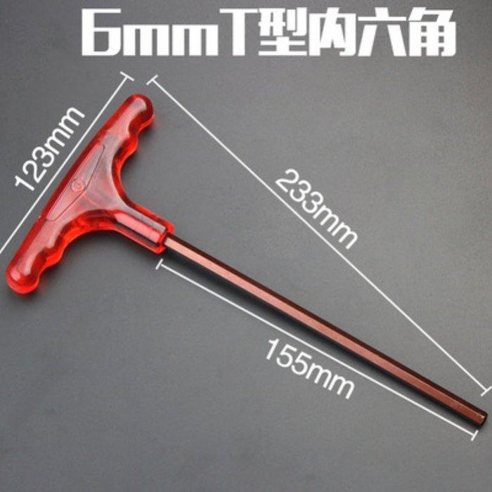 🔥淘趣購T型S2鉻釩鋼加長六角板手(規格:6mm)💎內六角扳手 六角螺絲刀 五金工具 拐杖扳手