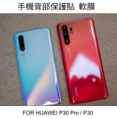 --庫米-- HUAWEI P30 Pro / P30 手機背膜保護貼 後膜 TPU軟膜 背面保護貼 不破裂