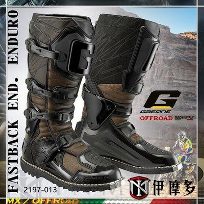 伊摩多※義大利Gaerne Fastback Endurance Enduro 越野靴 林道鞋底。2197-013黑咖