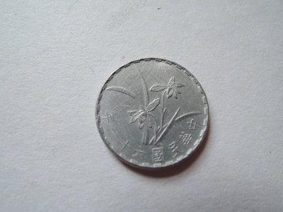 【寶家】 古幣 民國 六十一年61年發行壹角--1角  鋁幣【品項如圖】保真@130