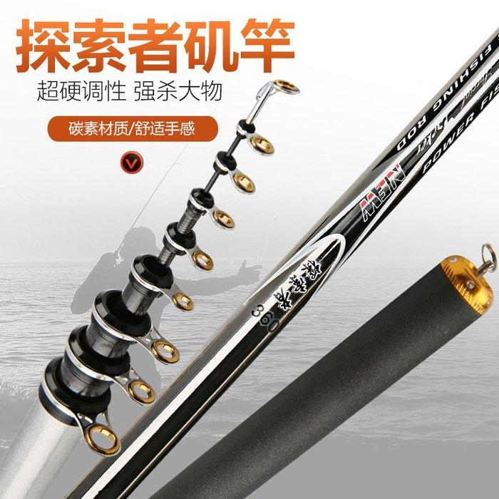 4.5米碳素磯竿超硬3號磯釣竿大導環手海兩用魚竿探索者磯竿