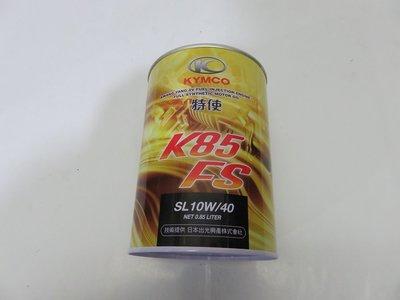 光陽 正廠 原廠機油 K85 RACING G5 超5 G6 專用 4瓶機油+4瓶 特使 110CC 原廠齒輪油 下標區