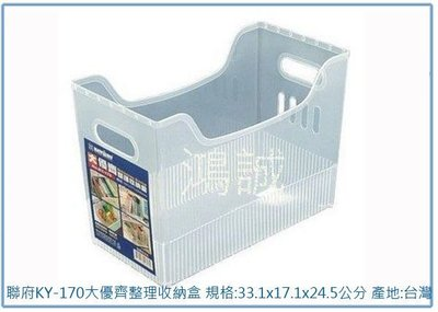 『 峻 呈 』(全台滿千免運 不含偏遠 可 ) 聯府 KY-170 KY170 大優齊 整理 收納盒 文件盒 置物盒