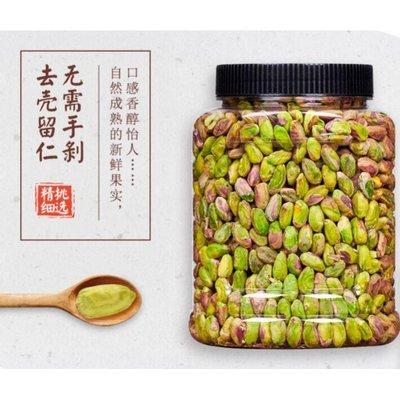 零食大世界~開心果仁500g罐裝原味熟堅果炒貨孕婦零食幹果散裝