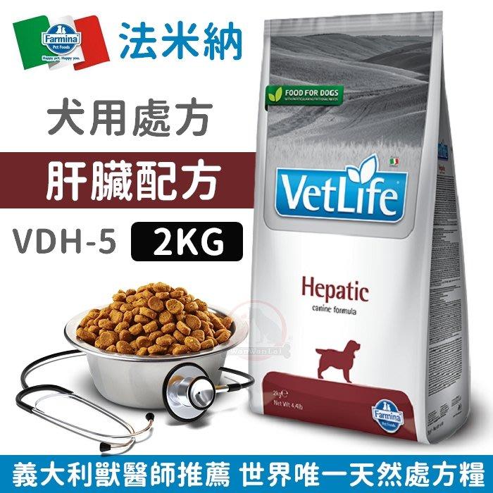 汪旺來【免運費】法米納處方VDH-5犬用肝臟配方2kg天然處方狗飼料Farmina慢性胰臟功能不全狗種可長期使用