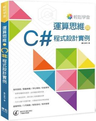 [超取免運] 輕鬆學會:運算思維與C#程式設計實例   出版日期:2019/08/25