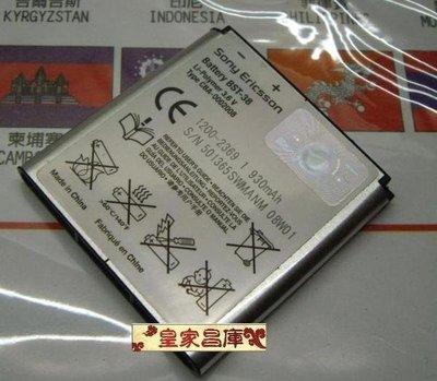 『皇家昌庫』BST-38 W580i.W760i.W902.W995.W980.Jalou F100 全新原廠電池 299元