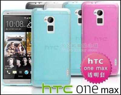 [190 免運費] 新 htc one max 透明軟膠套 / 保護套 手機套 手機殼 保護殼 透明殼 t6 五月天代言