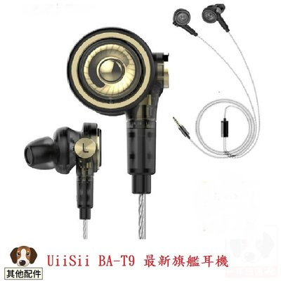 UiiSii BA-T9 最新旗艦耳機 MMCX接頭 可換線 入耳式耳機 Hi-Fi 雙腔單振膜動圈 有線耳機 線控耳機